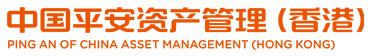 中國平安資產管理(香港)有限公司